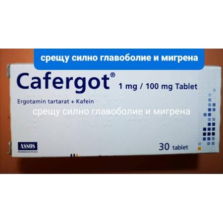 КАФЕРГОТ - CAFERGOT